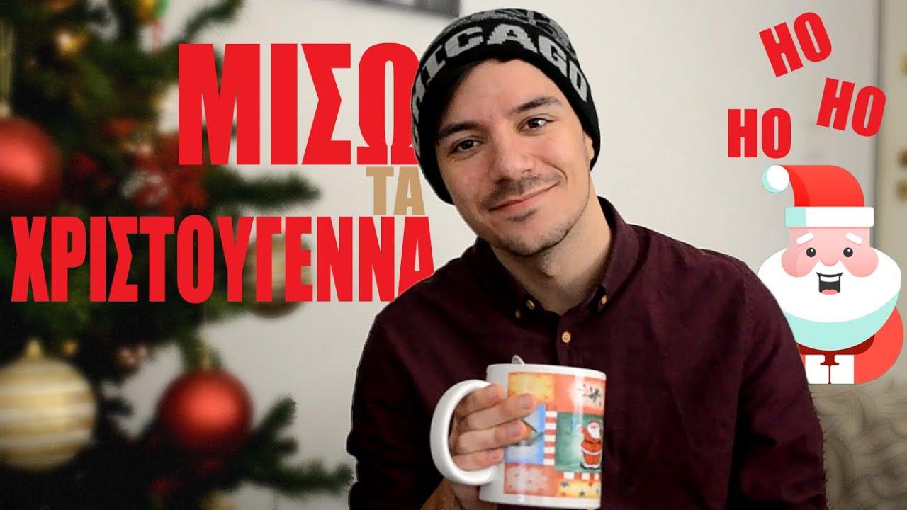 Αποτέλεσμα εικόνας για Οι λόγοι που μισώ τα Χριστούγεννα...