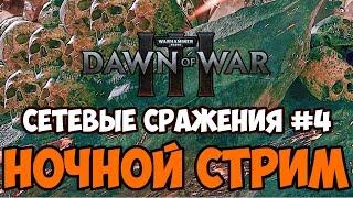 Сетевые Сражения #4 - Dawn of War 3 ночной стрим