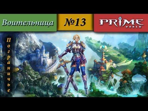 видео: prime world - Пограничье [Бессмертный] (Опять эти лаги) 2000+ #13