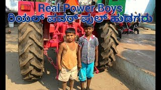Real Powerfull Boys ರಿಯಲ್ ಪವರ್ ಪುಲ್ ಹುಡುಗರು