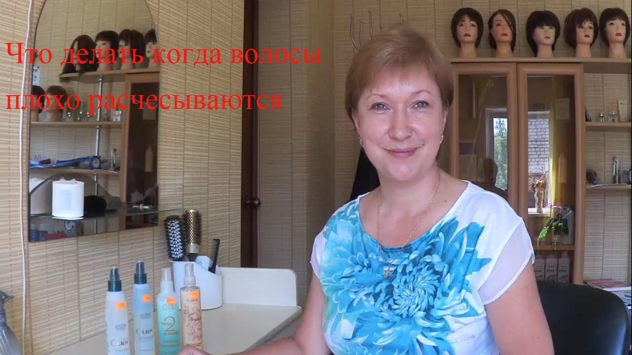 Если плохо расчесываются волосы что делать