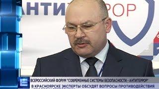 Всероссийский форум «Современные системы безопасности - антитеррор