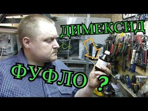 видео: Димексид на проверке. Врет ли реклама ? Применение димексида  в очистке деталей