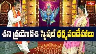 Shani trayodasi special dharma sandehalu by sri mylavarapu srinivasa rao || 18 aug 2017