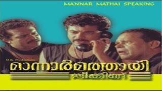 Full Malayalam Movie| Mannar Mathai Speaking | Super Hit Comedy Movie | Mukesh,Saikumar, Innocent