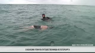 В Абхазии утонула путешественница из Петербурга