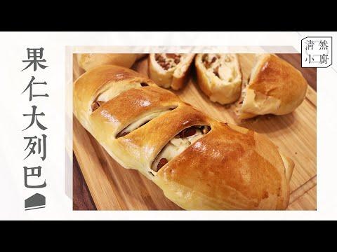 Russian Bread 秒杀牛角包和脏脏包!正宗新疆果仁大列巴,金黄酥脆果仁丰富,香甜可口~ | 清然小厨QR Kitchen