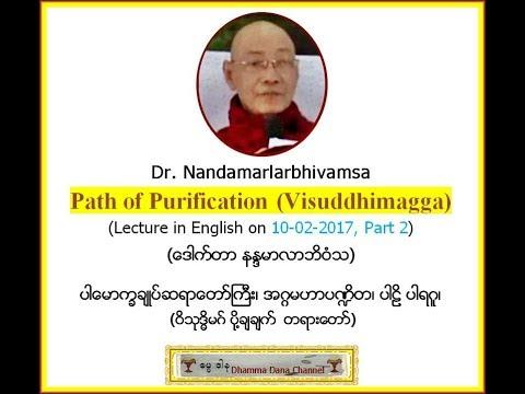 Path of Purification (Visuddhimagga) - 10-02-2017, Part 2, Dr. NandaMarlarBhivamsa