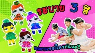 ระบาย 3 สี LOL ของใครสวยกว่ากัน ช่วยโหวตหน่อยค่ะ - ระบายตุ๊กตา LOL - by The Kids TV