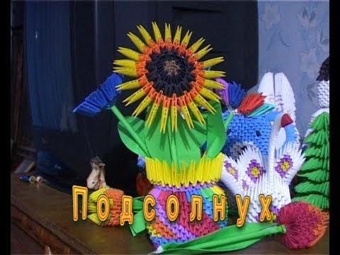 Модульное оригами. Подсолнух