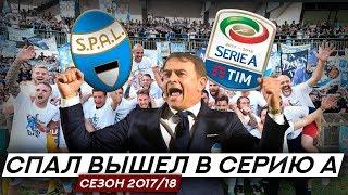 Forza #01 SPAL in Serie A СПАЛ выходит в Серию А 2017/18