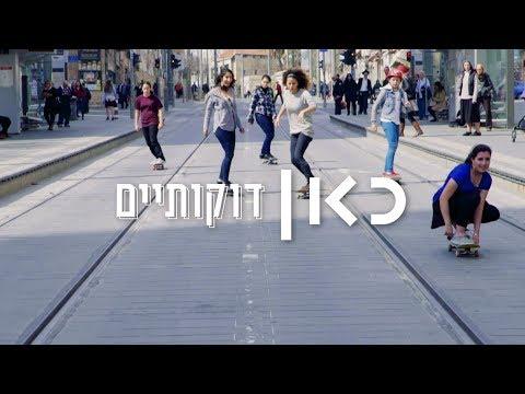 |   - Jerusalem Skater Girls | JSG