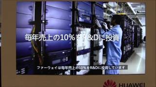 ITS世界会議東京2013-「HUAWEI」(中国)の企業ビデオ(日本語版)