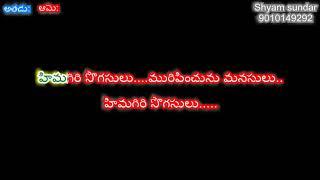 himagiri sogasulu karaoke for male singers Pandava vanavasam