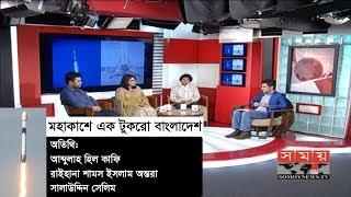 Live: মহাকাশে এক টুকরো বাংলাদেশ | Bangabandhu Satellite 1 | SOMOY TV Live