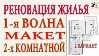 Реновация жилья. Двухкомнатная квартира макет. Новая квартира по программе реновация. Шоу-Рум.