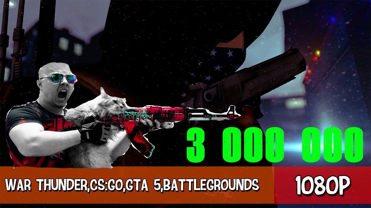 Русский мясник крошит лица :0 ( War Thunder, CS:GO, GTA 5, Battlegrounds) НА КОНКУРС!