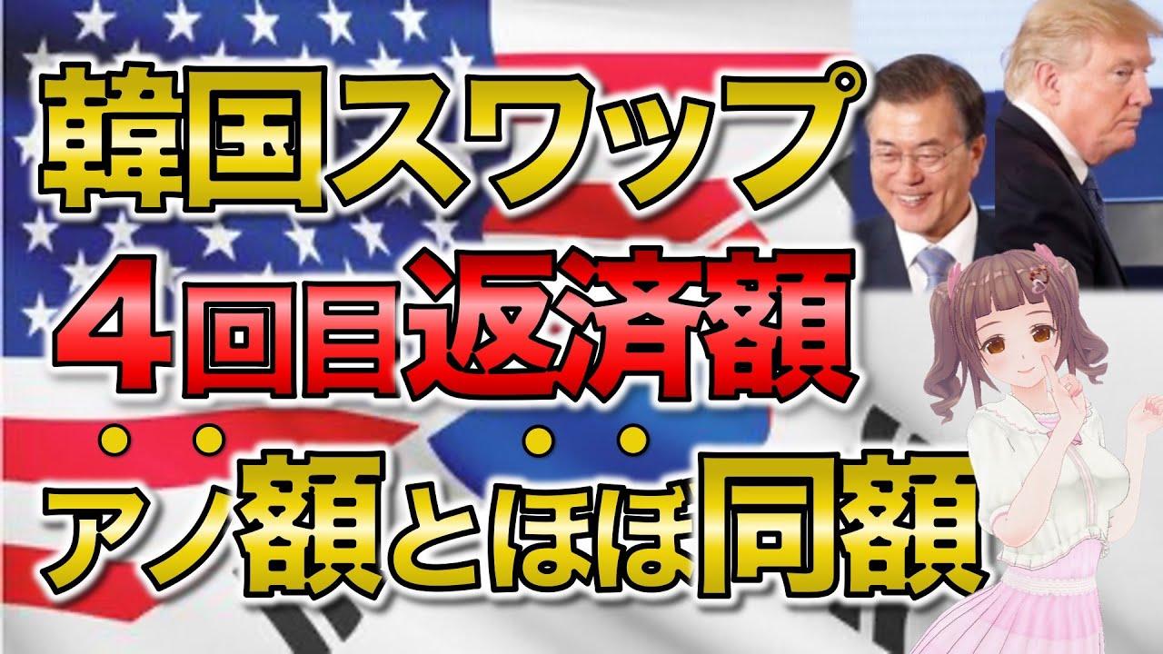 スワップ 返済 韓国 【オススメ】【韓国】アメリカから600億ドルを借りた話【通貨スワップ協定】