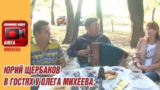 Юрий Щербаков в гостях у Олега Михеева (часть 1)(, 2016-09-06T15:51:27.000Z)