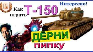 Т-150 Дёрни пипку! Как играть лучше всех на Т 150 в World of Tanks! МАСТЕР 5.200 дамага ВНИЗУ СПИСКА
