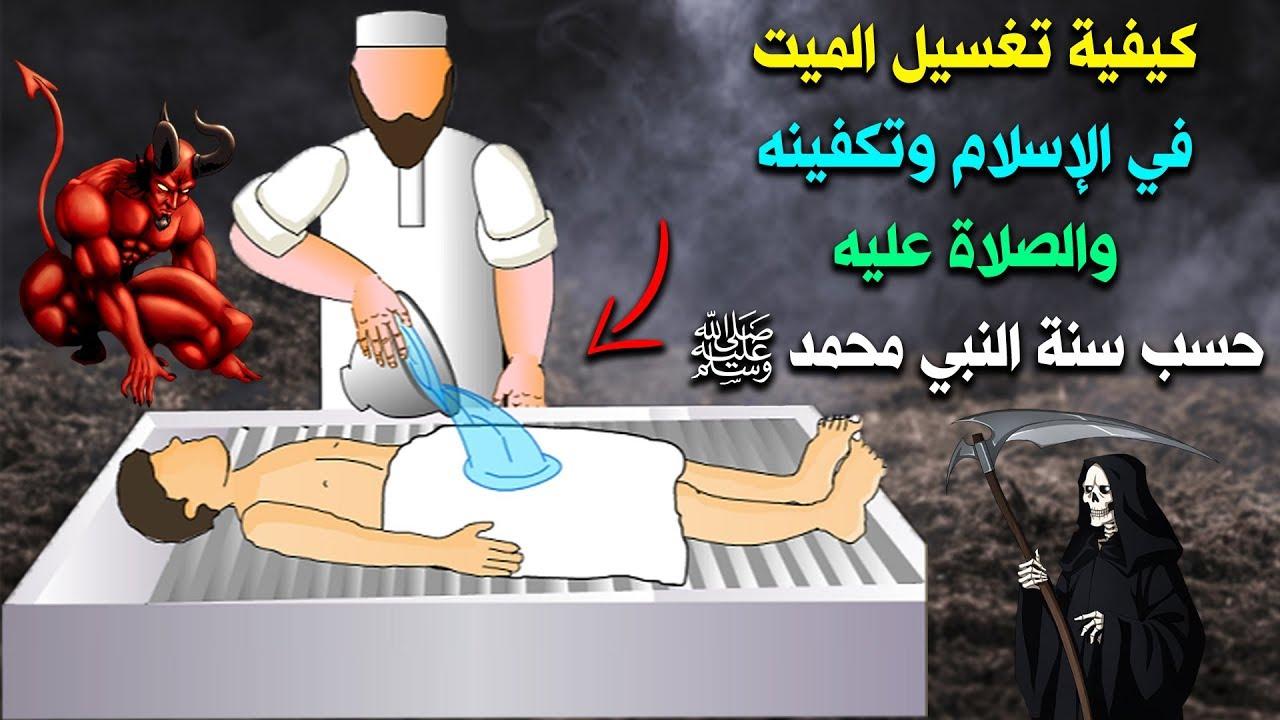 كيفية تغسيل الميت في الإسلام وتكفينه والصلاة عليه حسب سنة النبي محمد ﷺ ستبكي على حالك Youtube