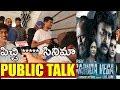 రాజశేఖర్ గరుడ వేగా పబ్లిక్ టాక్ | Garuda Vega Public Talk | Tollywood Nagar