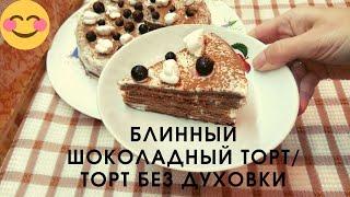 Блинный шоколадный торт торт без духовки