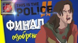 Прохождение на русском This Is the Police 2 — Финал игры | #11