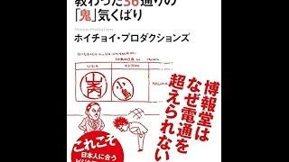 【紹介】電通マン36人に教わった36通りの「鬼」気くばり (ホイチョイ・プロダクションズ)