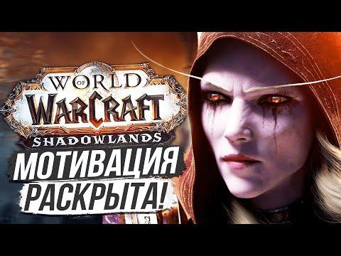 ВОТ ЧЕГО ХОТЕЛА СИЛЬВАНА! [СПОЙЛЕРЫ] World of Warcraft