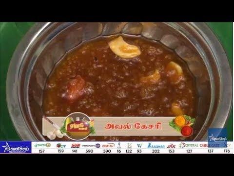 ஏழாம் சுவை - சுவையான அவல் கேசரி / Aval Kesari | Sweet Recipes | VelichamTv Entertainment