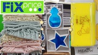 FIX Price 💛НОЯБРЬ Интересные НОВИНКИ! ☘️ОБЗОР ПОЛОЧЕК☘️