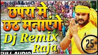 छपरा में छठ मनाएंगे Chhapra Chhat Manayenge Thik Hai Khesari Lal Yadav Dj Remix Song Hard Bass