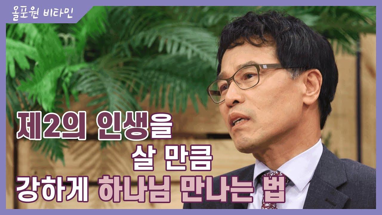 ♡올포원 비타민♡ 제2의 인생을 살 만큼 강하게 하나님 만나는 법|CBSTV 올포원 138회