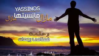 Yassinos - Mazal Mansitha Mazal - مازال مانسيتها مازال | ( Exclusive Lyric Clip حصرياً)