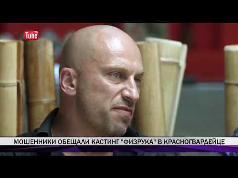 """Мошенники брали деньги с тагильчан якобы за участие в кастинге сериала """"Физрук"""""""