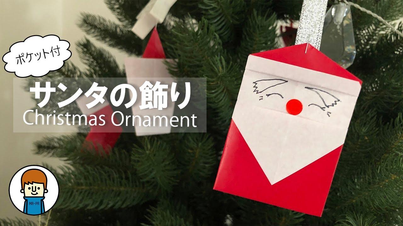 クリスマス折り紙 サンタクロースの飾りポケット付き|Origami Santa Claus