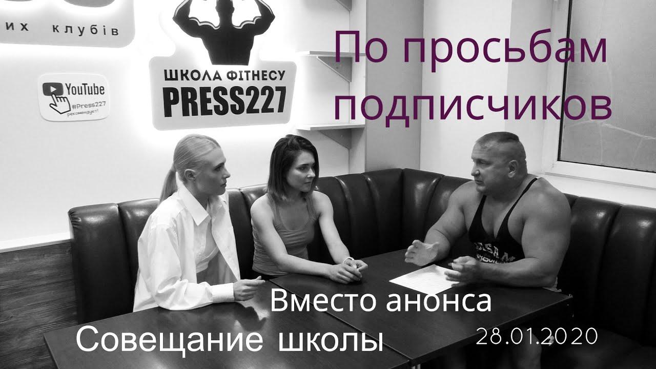О предстоящей школе, гормонах, травмах, болгарских выпадах, TRX и начале он-лайн версии.