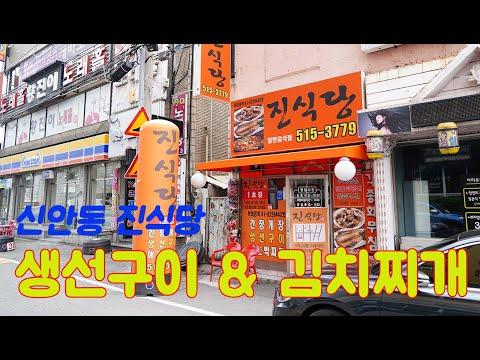 [광주 백반 맛집] '신안동 진식당' 전참시 이영자가 광주오면 간다는 집!!
