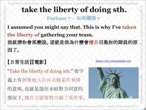 看電影學英文 Take the Liberty of Doing Something