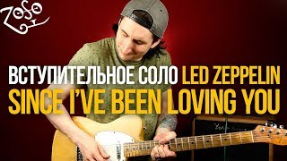 Как играть соло Led Zeppelin Since I've Been Loving You на гитаре [табы и минус]