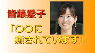皆藤愛子の緩い下半身 http://www.youtube.com/watch?v=8NiiiP3vBuQ 皆...