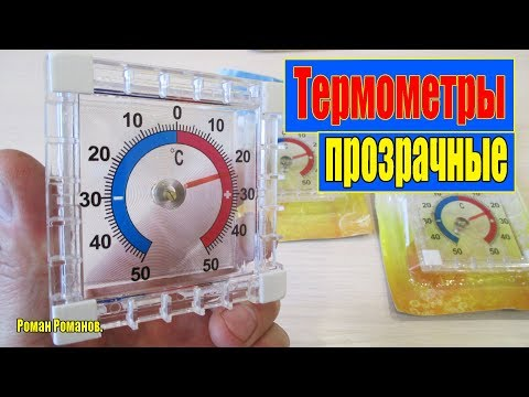 ТЕРМОМЕТРЫ В ПРОЗРАЧНЫХ КОРПУСАХ.