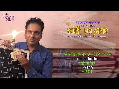 ব্যাটারি ছাড়া সোলার   Solar without battery   Pride Of Bengal