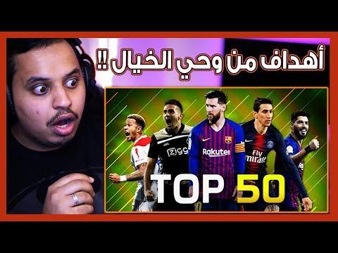 أفضل 50 هدف في شهر مارس 2019 🔥 ( يا عالم وش ذا الاهداف الخرافية!! 😱 )