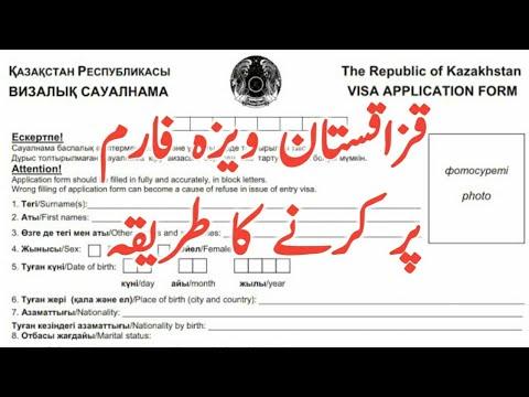 Kazakhstan Visa Application Form