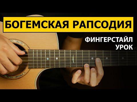 Богемская рапсодия видеоурок на гитаре