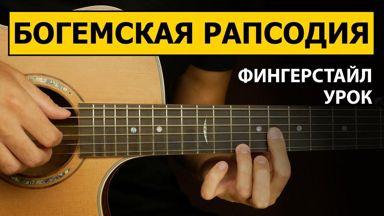 Как играть Bohemian Rhapsody - Queen на гитаре в стиле фингерстайл