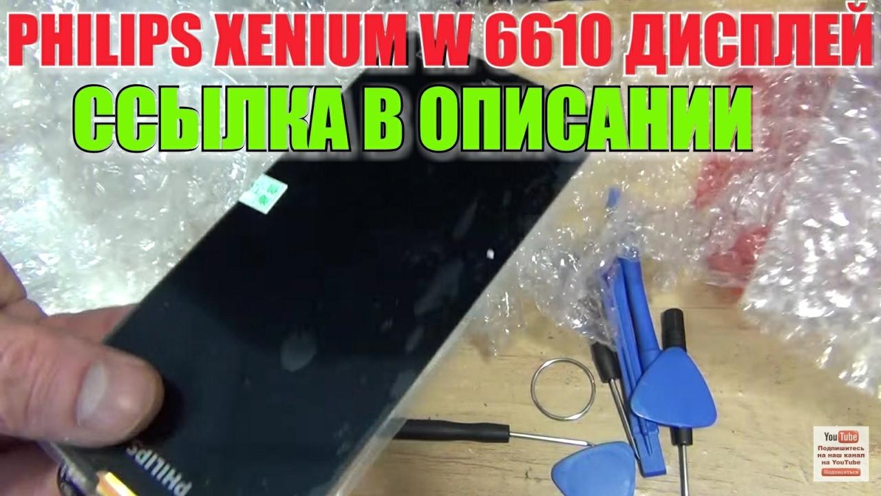 Заказать сенсорный экран (touch screen) philips по лучшим ценам ✅ гарантия качества, отзывы, описание доставка по киеву и украине от. Сенсорное стекло (тачскрин) для philips xenium w536 белый. 259 грн. Купить. Нет в наличии. Сенсорное стекло (тачскрин) для philips xenium w3568 черный.