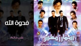 علي حاتم - فدوة الله (النسخة الأصلية)